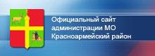 Администрация МО Краснодарского края